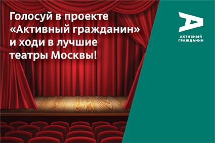 Билеты в театр активный гражданин афиша театр спб 2016